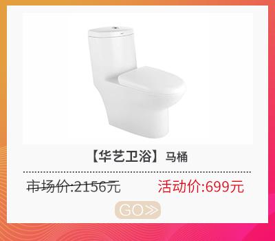 福永~华艺卫浴